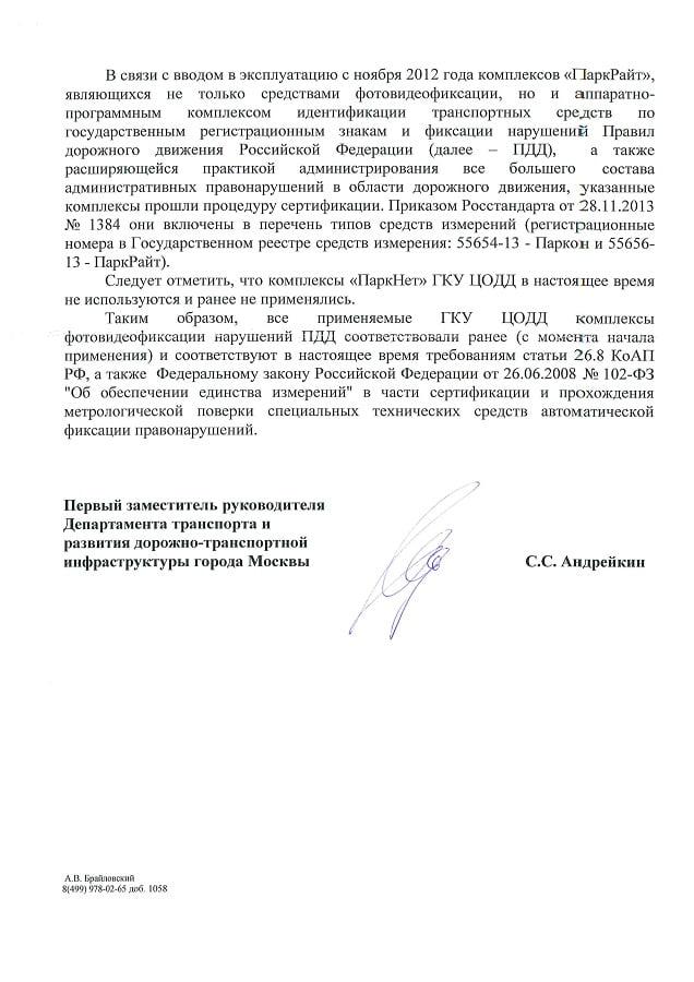 Федеральный закон об обеспечении единства измерений 2013