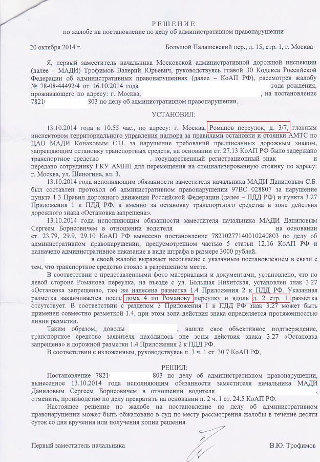 Жалоба на предписание об устранении нарушений земельного законодательства образец - videobrosru